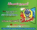 خطبة عيد الاضحى [Arabic]