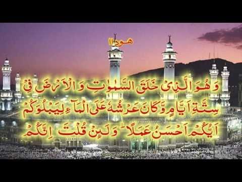 Chapter 11 Hud | HD Quran Recitation By Qari Syed Sadaqat Ali - Arabic