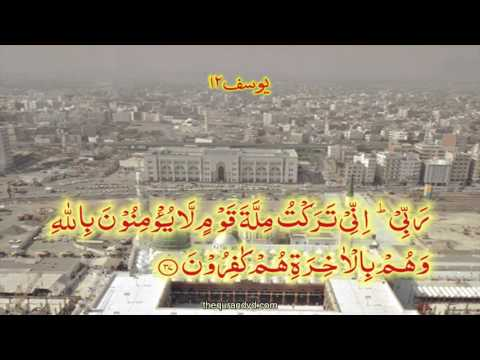 Chapter 12 Yusuf  | HD Quran Recitation By Qari Syed Sadaqat Ali - Arabic