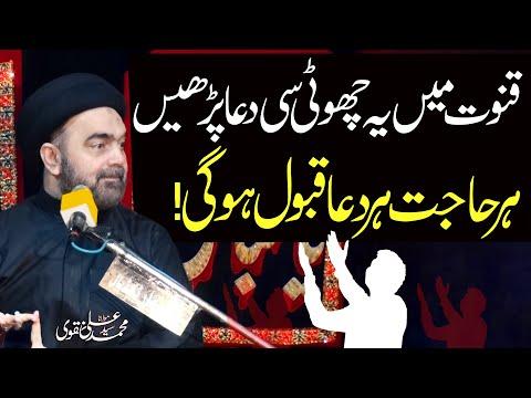 [Clip] Qunoot Main Ye Parrhain Phir Daikhain Kaya Hota Hai  Maulana Syed Muhammad Ali Naqvi   Urdu