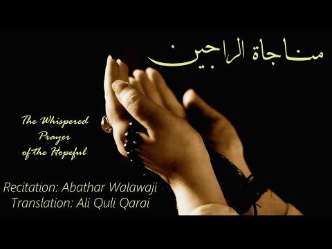 4. Whispered Prayers of the Hopeful, Munajat Rajeen - Arabic with English subtitles (HD)
