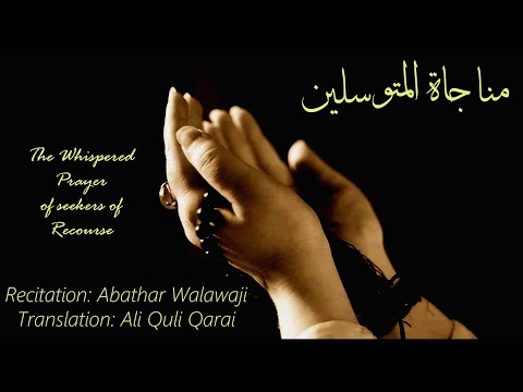 10. Whispered Prayers of the Seekers, Munajat Mutawasileen - Arabic with English subtitles (HD)