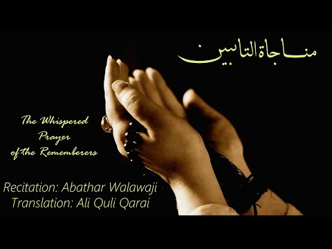 13. Whispered Prayers of the Rememberers, Munajat Zakireen - Arabic wth English subtitles (HD)