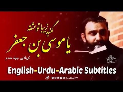 گنبد زیباتو عشقه یا موسی بن جعفر - جواد مقدم | Farsi sub English Urdu Arabic