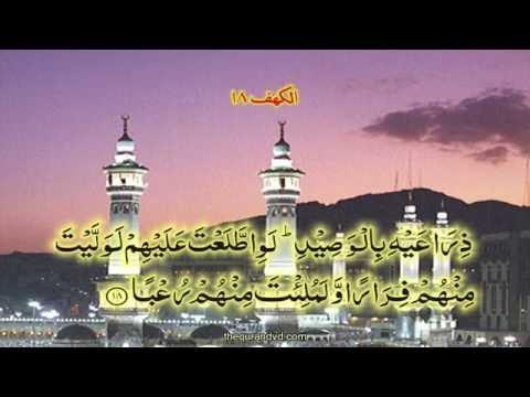 Chapter 18 Al Kahf | HD Quran Recitation By Qari Syed Sadaqat Ali - Arabic