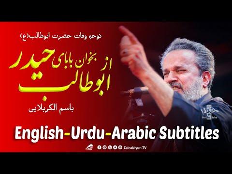 بابای حیدر - باسم کربلایی | وفات حضرت ابوطالب | Farsi sub English Urdu Arabic