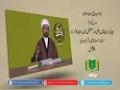 امام مہدیؑ موجود موعود [1] | جہانی سوچ میں ماضی اور مستقبل میں ارتباط کا کردار | Urdu