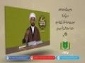 امام مہدیؑ موجود موعود [3] | مہدویت اور ڈیموکریسی کا رابطہ | Urdu