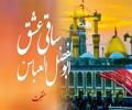 ساقی عشق ابوالفضل العباسؑ   منقبت   Farsi Sub Urdu