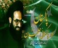 پاکستان اور پاکستانی حکمران   شہید علامہ عارف حسین الحسینی رضوان اللہ علیہ   Urdu
