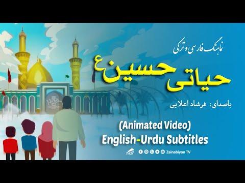 حیاتی حسین - فرشاد اعلایی | Farsi Turkish sub English Urdu