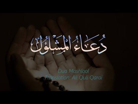 Dua Mashlool | Arabic with English Subtitles