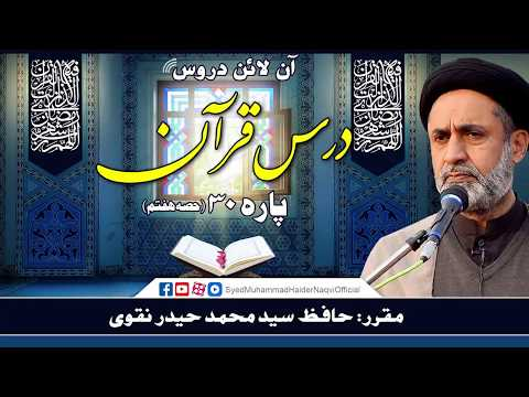 Para 30   Part 7   Dars-e-Quran   Online Lectures   Hafiz Syed Muhammad Haider Naqvi   Urdu