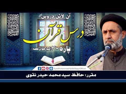 Para 30   Part 11   Dars-e-Quran   Online Lectures   Hafiz Syed Muhammad Haider Naqvi   Urdu