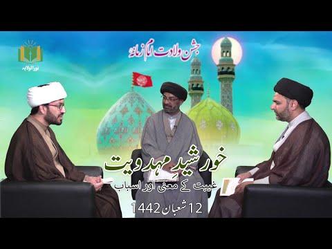 [ٹاک شو] نور الولایہ ٹی وی-غیبت کے معنی اور اسباب | 12 شعبان 1442 | Urdu