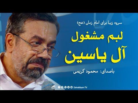 سرود زیبا - لبم مشغول آل یاسین - محمود کریمی | Farsi