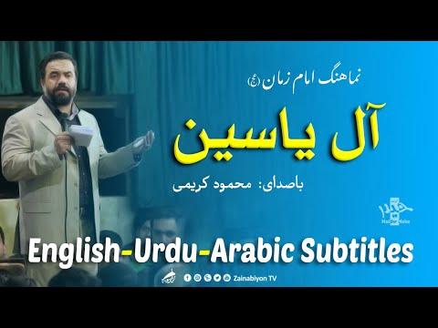 آل یاسین (نماهنگ امام زمان) محمود کریمی | مترجمة للعربية | English Urdu Sub