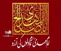 امام مہدی علیہ السلام تمام دلوں کی آرزو   زیارت امام زمانؑہ   Farsi Sub Urdu