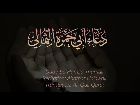 Dua Abu Hamza Thumali - Arabic with English subtitles (HD)