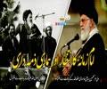 امام زمانہؑ کا انتظار اور ہماری ذمہ داری | امام خمینی و امام سید علی خامنہ ای | Farsi Sub Urdu