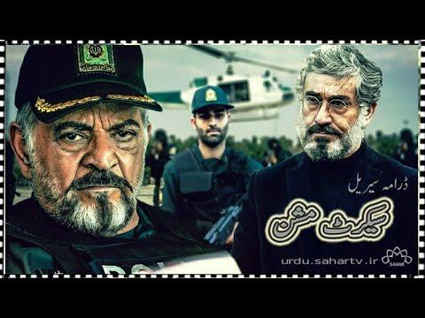 [ Drama Serial ]سیکرٹ مشن - Episode 11 | SaharTv - Farsi sub Urdu