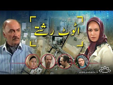 [ Irani Drama Serial ] Attot Rishtay  | اَٹوٹ رشتے - Episode 17 | SaharTv - Urdu
