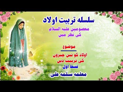[Tarbiat olad Masomin ki nazar m ] Olad ko teen cheezon ki tarbiat den I Salma Ali | Urdu