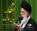 انتظار، اُمید کی طاقت   ولی امرِ مسلمین سید علی خامنہ ای حفظہ اللہ   Farsi Sub Urdu