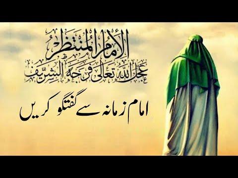 Short Clip | Imam e Zaman sy Guftugu Karen | امام زمانؑ سے گفتگو کریں - Farsi sub Urdu
