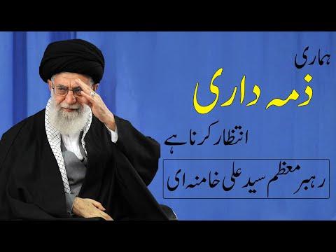Short Clip | Haamari zimmedari intizar karna hai | ہماری ذمہ داری انتظار کرنا ہے | Ayatollah Syed Ali Khamenai - Farsi sub Urdu
