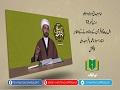 امام مہدیؑ موجود موعود [12] | اہل بیتؑ کا قرآن کے ہمتا ہونے کے مظاہر | Urdu