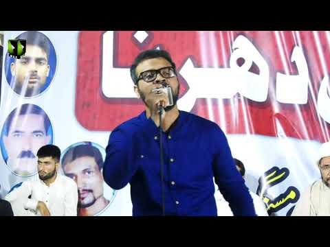 [Tarana] جبری لاپتہ شیعہ افراد کی عدم بازیابی کے خلاف دھرنا   Br. Aatir Haider   Urdu