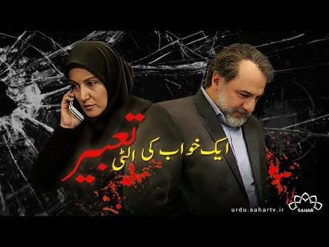 [ Drama Serial ] ایک خواب کی الٹی تعبیر - Ek Khawab Ki Ulti Tabeer Episode 18 | SaharTv - Urdu