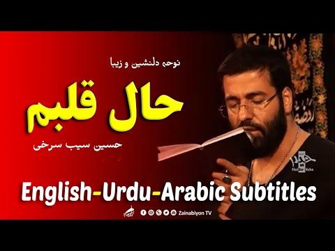 دوباره حال قلبمو نگات عوض کرد - حسین سیب سرخی | Farsi sub English Urdu Arabic