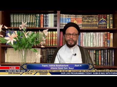 Ashrah e Rohaniyat IV   Allama Zaki Baqri   Urdu