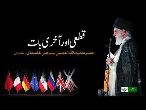 [Clip] Imam Khamenei   Final Word   آخری بات   April 2021   Farsi Sub Urdu