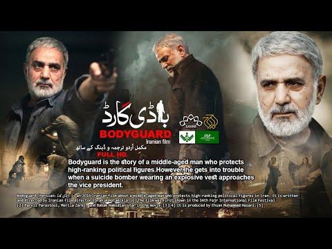 Body Guard Film باڈی گارڈ ایکشن فلم Urdu