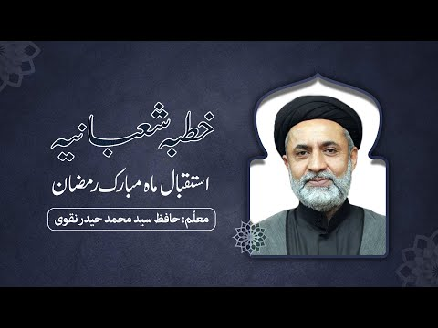 Khutba Sha'bania   Istiqbal e Mah e Ramzan 1442   Syed Muhammad Haider Naqvi   Urdu