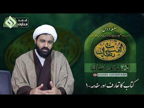 [01] 250 saalah insaan Rehbar Syed Ali Khamenei  سالہ_انسان | کتاب کا تعارف-۱| آئمہ معصومین کی جدووجہد | رہبر معظم آیت اللہ العظمیٰ خامنہ ای Ramazan 2021 | Urdu