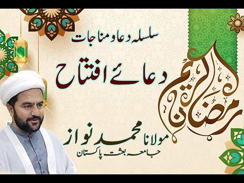 [02]Dua e iftatah دعائے افتتاح | Maulana Muhammad Nawaz - Urdu