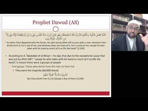 [Ramdhan Lecture I ] Story of Hazrat Dawud AS   Sheikh Jaffer H Jaffer   English