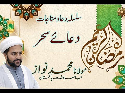 [03] Dua e Sehr دعائے سحر | Maulana Muhammad Nawaz - Urdu