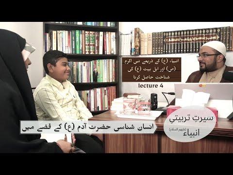 [4] Youth Sessions   Insan Shanasi In The Story of Hazrat Adam (as)   Anbiya & The Last Prophet - Urdu