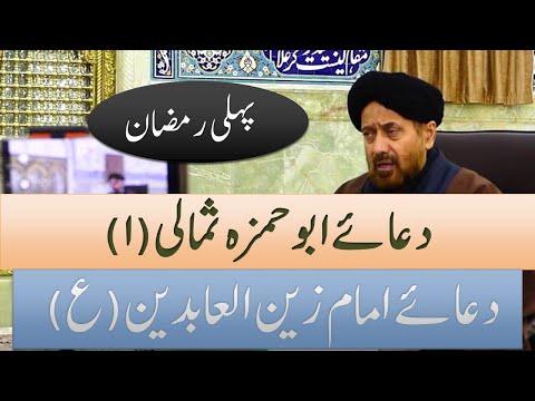 Dua-e-Abu Hamza Somali  By Molana Syed Jan Ali Kazmi Part1 2021 - Urdu