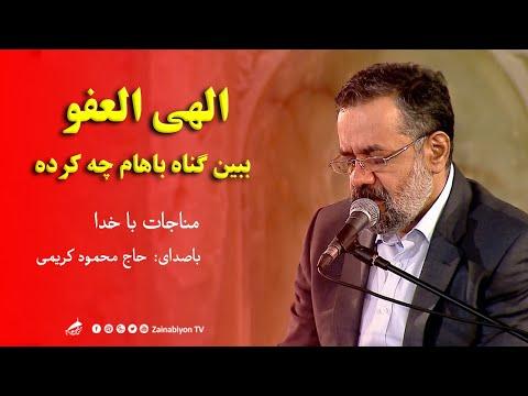 الهی العفو؛ ببین گناه باهام چه کرده )مناجات با خدا( حاج محمود کریمی | Farsi