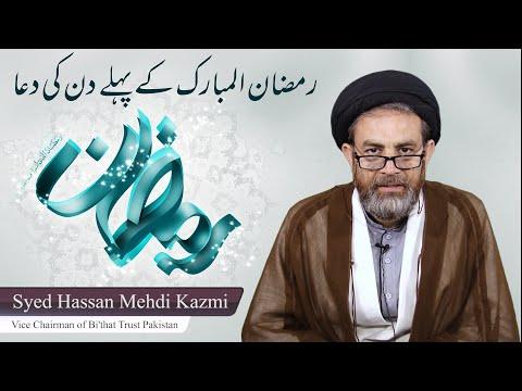 Ramzan ul Mubarak k Pehly Din Ki Dua || Hujjat ul Islam Syed Hassan Mehdi Kazmi || In Urdu