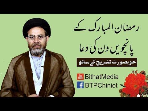 Ramzan ul Mubarak k Panchven Din Ki Dua || Hujjat ul Islam Syed Hassan Mehdi Kazmi || In Urdu