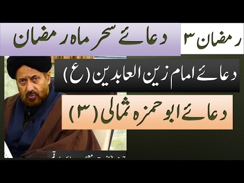 Dua-E-Abu Hamza Somali By Molana Syed Jan Ali Kazmi Part3 2021 - Urdu