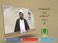 شیعہ تفسیری کتب کا تعارف (2) | تفسیرِ فرات کوفی کا تعارف | Urdu
