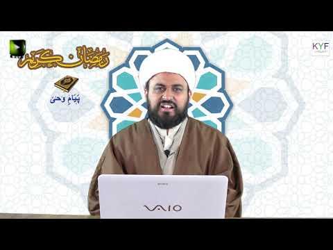 [5] Payaam-e-Wahi | پیام وحی  | Moulana Muhammad Ali Fazal | Mah-e-Ramzaan 1442 | Urdu